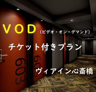 VODチケット付きプラン【素泊まり】