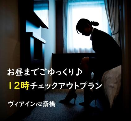 12時チェックアウトプラン♪【朝食付】