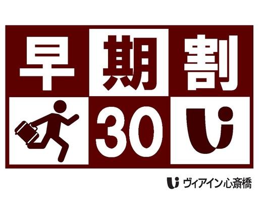 【さき楽 30】30日前までのご予約でごっつお得♪【素泊まり】