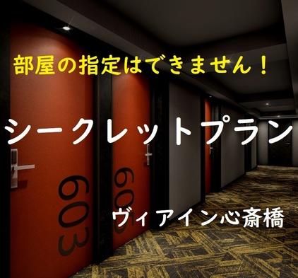 部屋タイプはホテルにおまかせ♪【素泊まり】