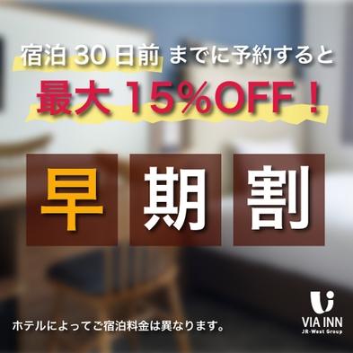【さき楽 30】朝食代300円引き! 30日前までのご予約でごっつお得♪【朝食付】