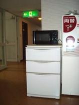 共用レンジ 冷蔵庫