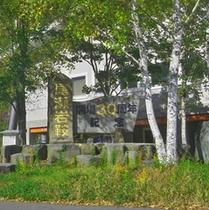 *ホワイトワールド尾瀬岩鞍記念碑/お客様に愛されて、30周年を迎えました!