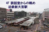 4Fより新大宮駅の展望