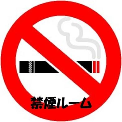 ◆ 【禁煙】 シングルルーム (ビジネス・お一人旅) 無線LAN対応 ◆