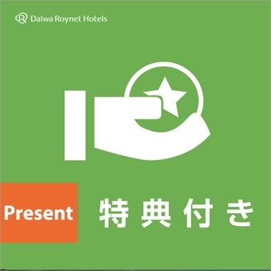 ■静岡県民限定。特典付きプラン♪素泊まり