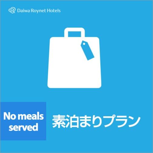 【夏旅セール】素泊りプラン