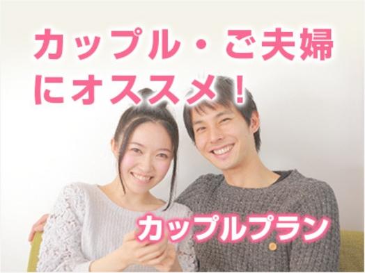 【カップル限定】ちょっぴり贅沢★カップルプラン<素泊まり>