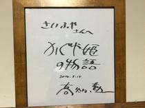 高畑勲先生のサイン