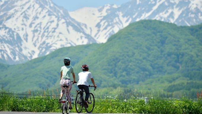 ◆レンタサイクル4時間パック◆電動自転車で楽チン♪雄大な山々はすぐそこ!【1泊2食】