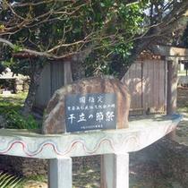 *「干立節祭」の碑