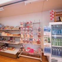 【売店】お土産、飲み物、スナック菓子などをお買い求め頂けます。