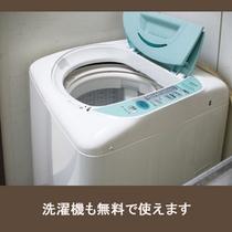 洗濯機も無料