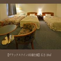 【デラックスツイン3名様仕様】広さ:20㎡ ※ベッド1台はエキストラベッド対応となります