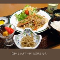 【選べる夕食】一例:生姜焼き定食 ※内容は日によって異なります。