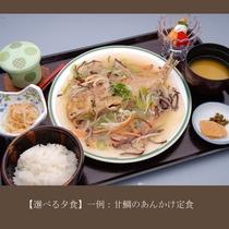 【選べる夕食】一例:甘鯛のあんかけ定食 ※内容は日によって異なります。
