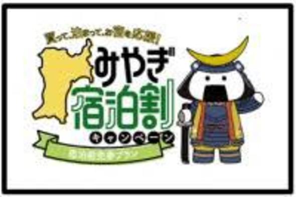 宿泊割りキャンペーン 宮城県産もち豚の豆乳しゃぶしゃぶプラン (-2000円割引中)