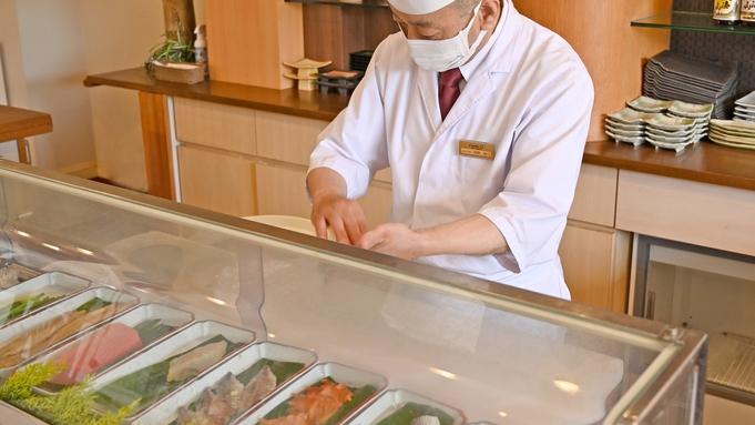≪房総寿司会席コース≫1泊2食付★職人が目の前で握る本格江戸前寿司を堪能!