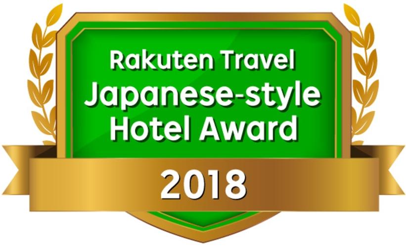 楽天トラベルアワード2018日本の宿賞受賞!