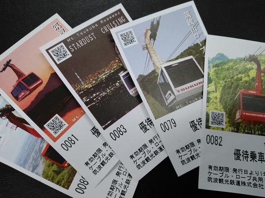 筑波山ケーブルカー・ロープウェイ無料招待券付きプラン