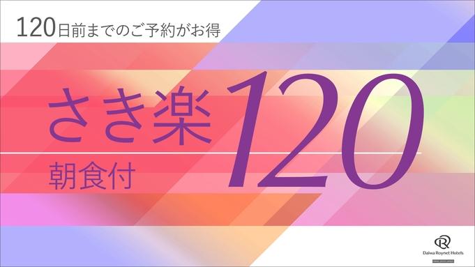 【さき楽120】早期予約プラン♪(朝食付)