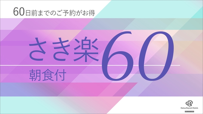 【さき楽60】早期予約が得プラン♪(朝食付)