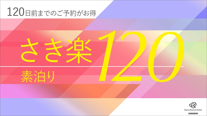 【さき楽120】早期予約プラン♪(素泊り)