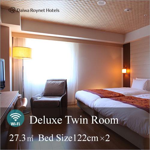 デラックスツインルーム 客室面積:27.3m2 ベッドサイズ 122cm  2