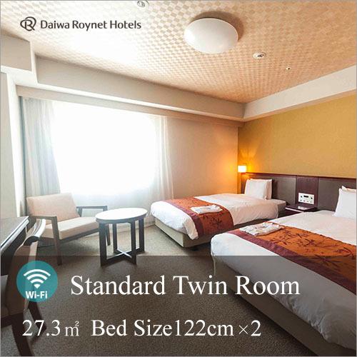 スタンダードツインルーム 客室面積:27.3m2 ベッドサイズ 122cm  2