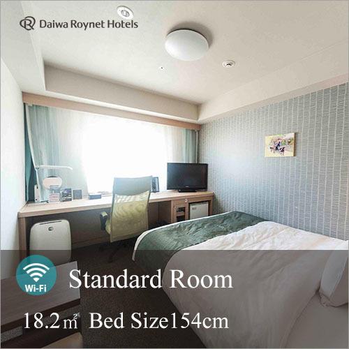 スタンダードルーム 客室面積:18.2m2 ベッドサイズ 154cm