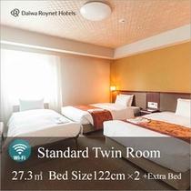 スタンダードツインルーム 客室面積:27.3㎡ ベッドサイズ 122㎝ × 2 + ExtraBed