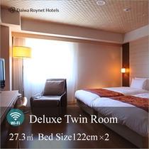 デラックスツインルーム 客室面積:27.3㎡ ベッドサイズ 122㎝ × 2