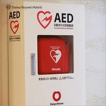 AED(自動体外式除細動器)2階ロビーにございます
