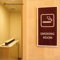 2階ロビーには喫煙スペースを設けております