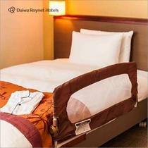 貸出用ベッドガード※要予約、数に限りがあります