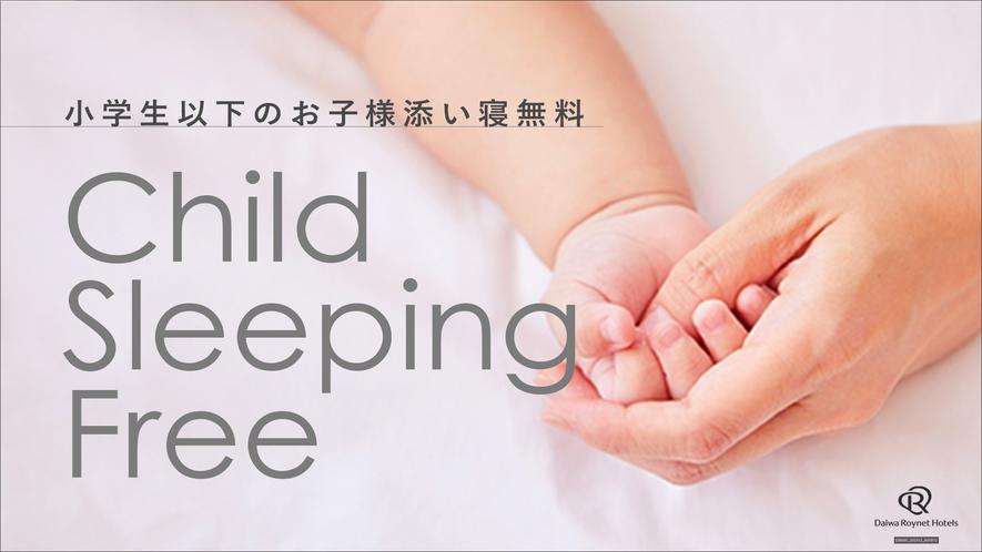 小学生以下のお子様◆添寝無料