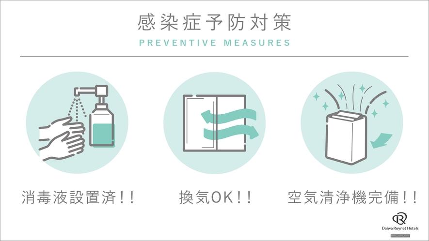 ◆感染症予防対策◆
