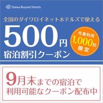 9月末まで500円クーポン