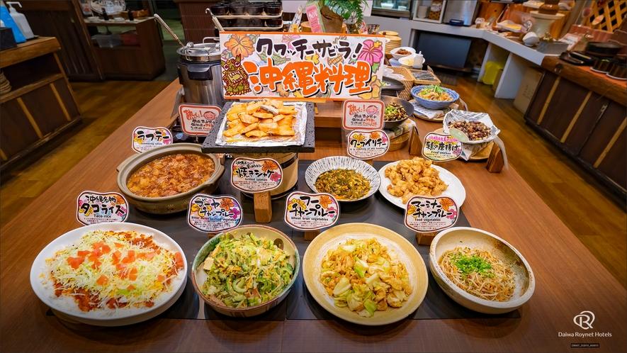 ◆種類豊富 おきなわ料理