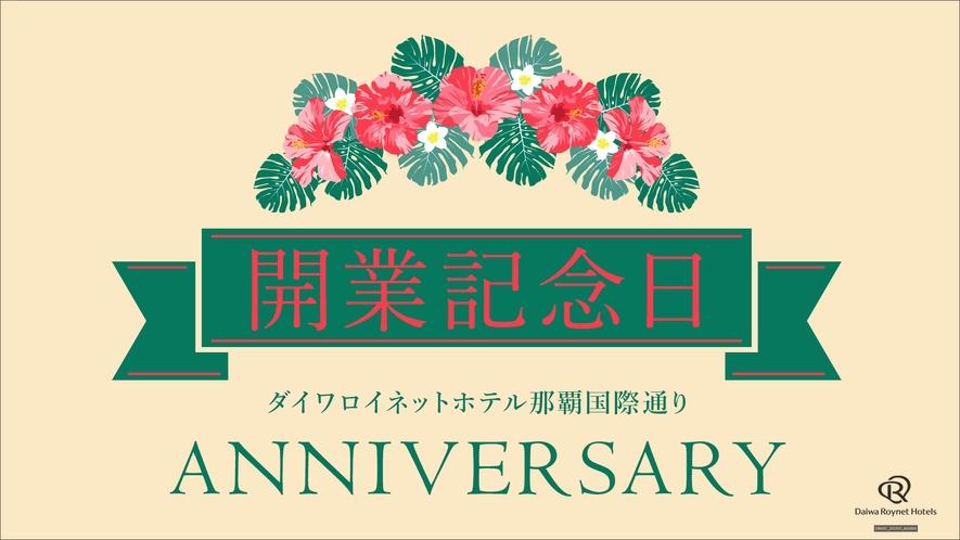 ◆開業記念日プラン◆