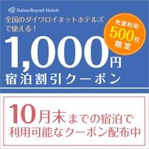 10月末まで1000円クーポン