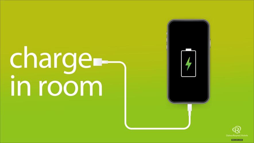◆マルチタイプ充電器◆各部屋へご用意しております