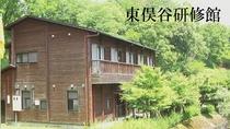 東俣谷研修館 外観
