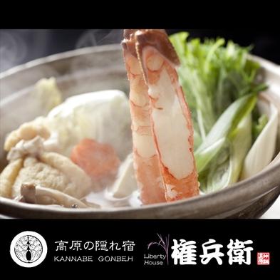 【かに鍋コース】かにの旨味が溶け込んだアツアツカニ鍋で温まろ♪≪一泊二食≫