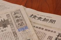 【新聞】ロビーにて朝刊が閲覧可能です