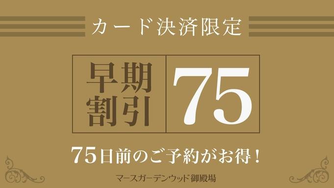 【宿泊日75日前事前カード決済限定】【楽天ポイント10%】早期割引プラン【さき楽】