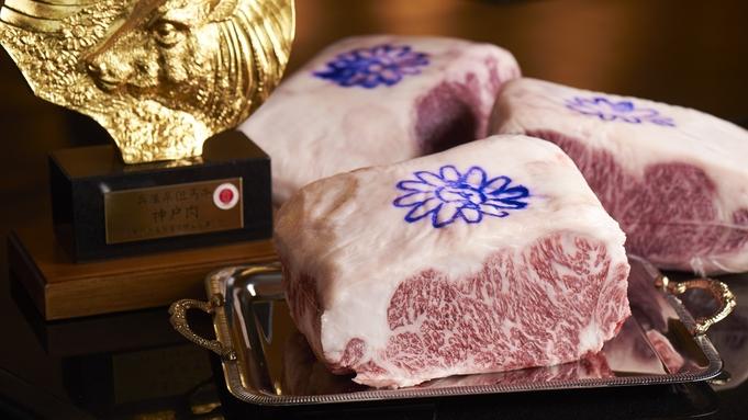 【期間限定】【鉄板焼豪華ディナー付】厳選神戸肉の旨みを味わうコース付プラン