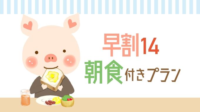 【さき楽14】<朝食付き>宿泊日より14日以上前のご予約でお得!早期予約プラン