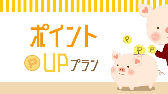 【秋冬旅セール】楽天ポイント10倍プラン(素泊まり)