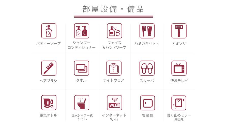 ■客室備品一覧:1